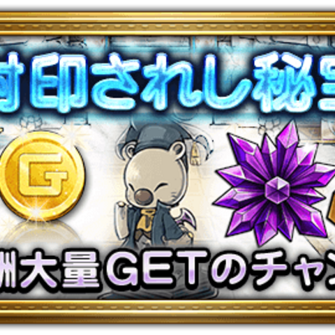 Forbidden Treasure's Japanese release banner.