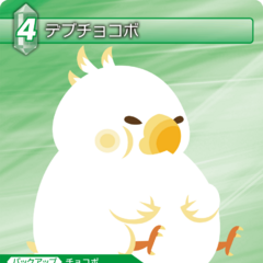Trading card (Fat Chocobo from <i>Final Fantasy Artniks</i>).