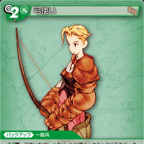 Male Archer.
