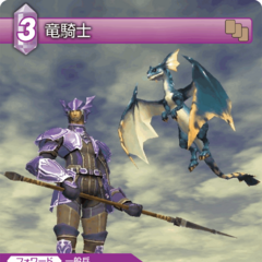 Trading card of an Elvaan as a Dragoon.
