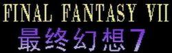 FF7 NES pirate logo