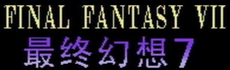 File:FF7 NES pirate logo.jpg