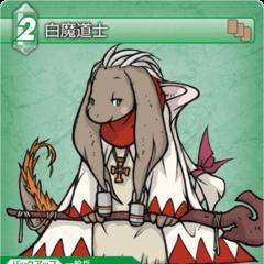 11-048C White Mage (<a href=