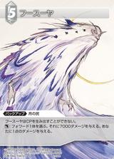 2-100r Fusoya TCG
