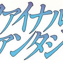 Logo da versão para MSX.