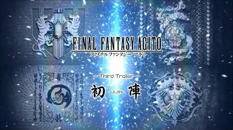FINAL FANTASY AGITO トレーラー「初陣」