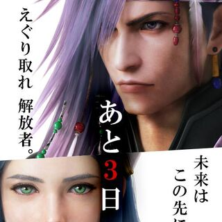 Caius and Yeul in a promotional poster.