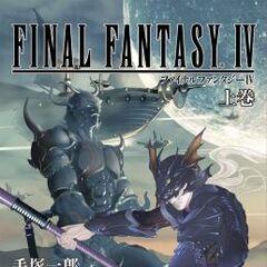 Каин на обложке первого тома новеллизации <i>Final Fantasy IV</i>.