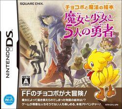 Chocobo to Mahou no Ehon- Majo to Shoujo to Go-nin no Yuusha - cover