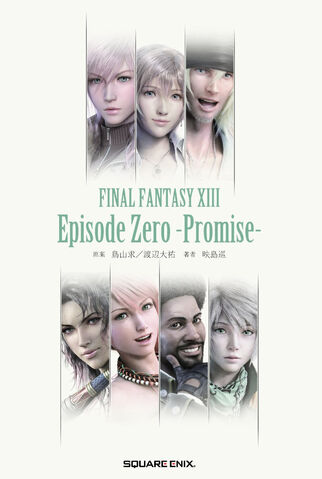 File:Final-Fantasy-XIII-Episode-Zero-Promise.jpg
