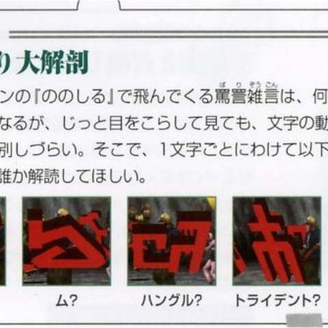 Bad Mouth attack broken down in <i>Ultimania Omega</i>.