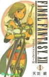 FFXII Manga Vol 1