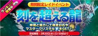 FFLTnS Chrono Dragon Event
