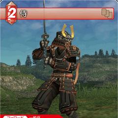 10-007C Samurai (<a href=