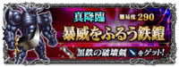 FFBE Scorn of the Armor of Oppression JP
