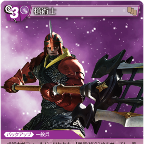 Trading Card of a Lancer.
