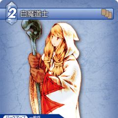Female White Mage from <i>Tactics</i>.