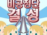 Freelancer (Airborne Brigade)
