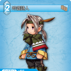Trading card depicting Luneth from <i>Final Fantasy III</i> as a Bard.