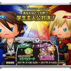 LCB 6: Squall vs. Ace (JP banner)
