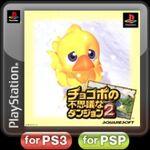 Chocobo Dungeon 2 PSN JP
