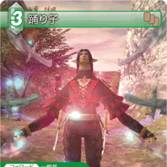 9-058C Dancer (<a href=