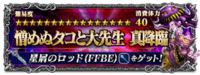 FFBE Scorn of the Octopus Teacher JP