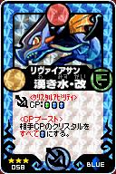 Leviathan PopUp Duel card JAP