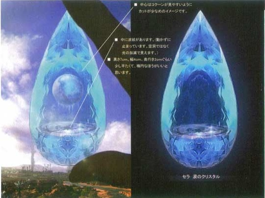 File:Cocoon through Serah's Tear.jpg