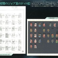 Early concept art of various jobs, including several not included in the final game.