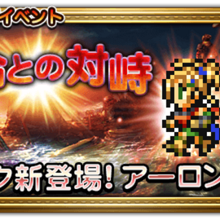 Banner japonês do evento <i>Defying Fate</i>