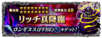 FFBE Scorn of the Lich JP