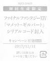 FFXIV HS OST Sticker