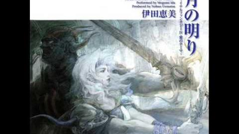 MOONLIGHT -FINAL FANTASY IV THEME OF LOVE- 01 Tsuki no Akari -Final Fantasy IV Theme of Love-