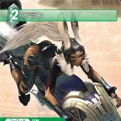 <i>Final Fantasy XII</i> card.
