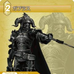 Trading card of EX Mode Gabranth in <i>Dissidia</i>.