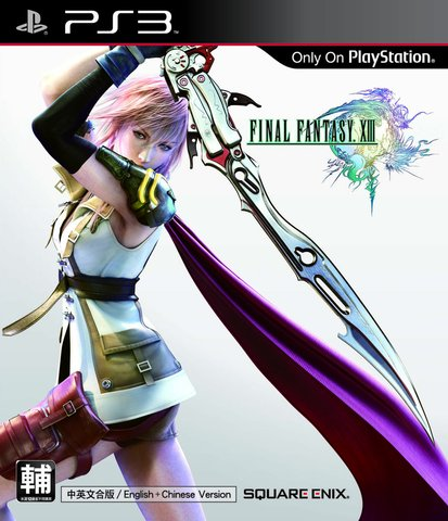 File:FINAL-FANTASY-XIII-Chinese-Version.jpg