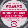 WOFF OST Sticker