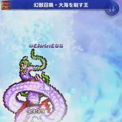 幻獣召喚・大海を制す王.