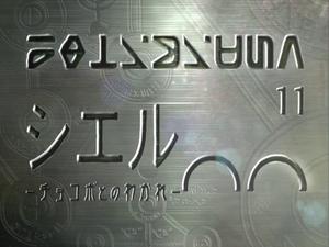 Unlimited Episode 11