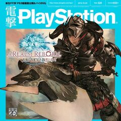 Warrior on the cover of Dengeki PlayStation magazine.