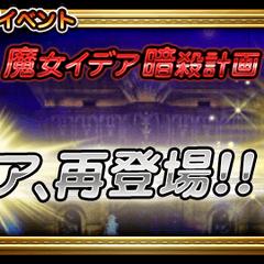 Banner japonês do retorno do evento