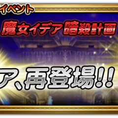 Japanese event banner for To Slay a Sorceress (Reissue).