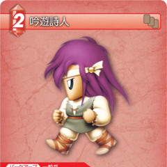 Trading card depicting Faris from <i>Final Fantasy V</i> as a Bard.