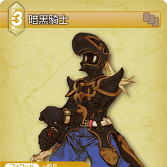 Trading Card with artwork from <i>Final Fantasy Tactics</i>.