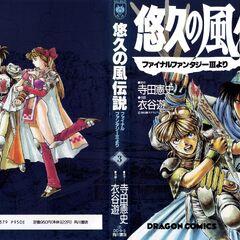 Capa do Volume 3.