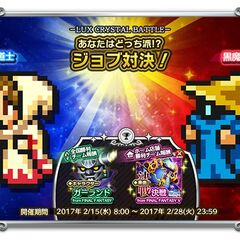 LCB 5: White Mage vs. Black Mage (JP Banner)