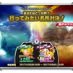 LCB 10: [[Thunder Plains (Final Fantasy X)|]] vs. <a href=