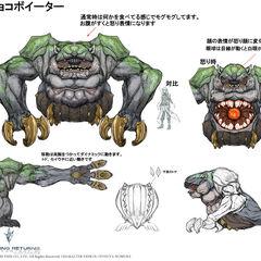 Concept art of a Chocobo Eater from <i>Lightning Returns</i>.
