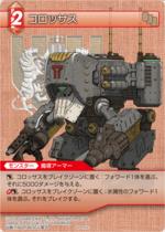Colossus TCG